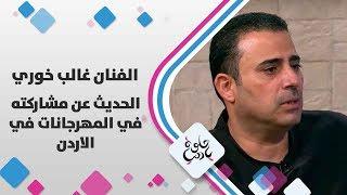 الفنان غالب خوري - الحديث عن مشاركته في المهرجانات في الاردن