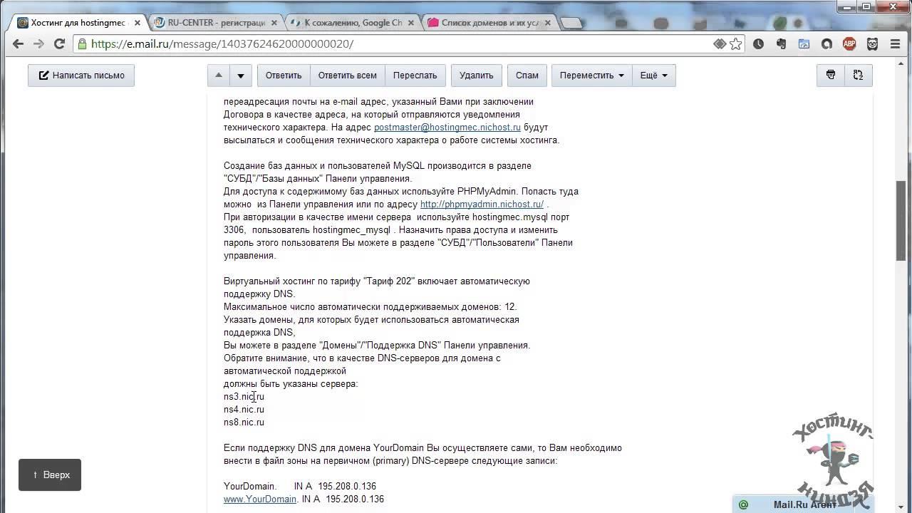 Лучший хостинг регистрация доменов ukrnic com хостинг неограниченное дисковое простра