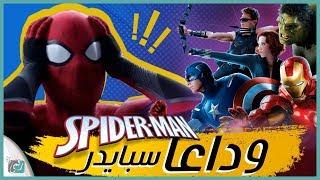 سبايدر مان SpiderMan خارج افنجرز وعالم مارفل MCU بسبب مشكلة سوني ودزني (صدمة)