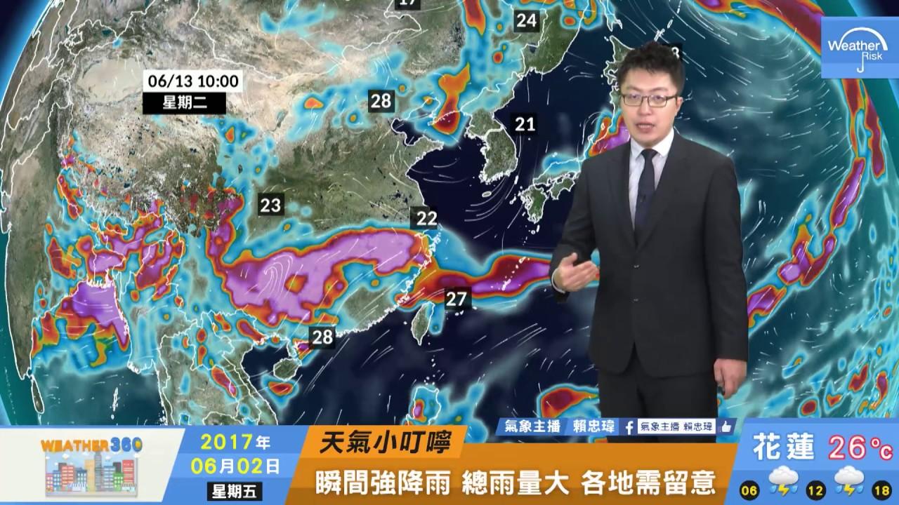 2017/06/02 梅雨鋒面持續影響 全臺皆有較大雨勢發生機會 - YouTube