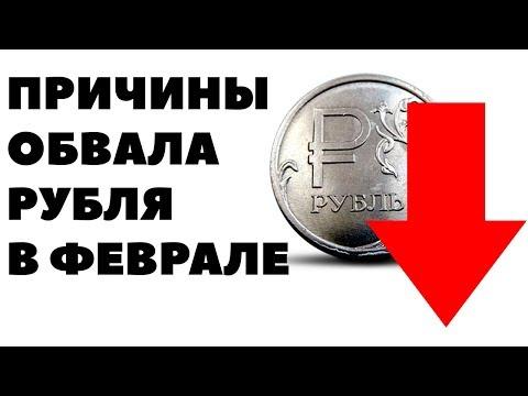 5 причин слабости рубля! Что будет с рублем в феврале 2019? Прогноз по курсу рубля на февраль
