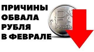 Смотреть видео 5 причин слабости рубля! Что будет с рублем в феврале 2019? Прогноз по курсу рубля на февраль онлайн