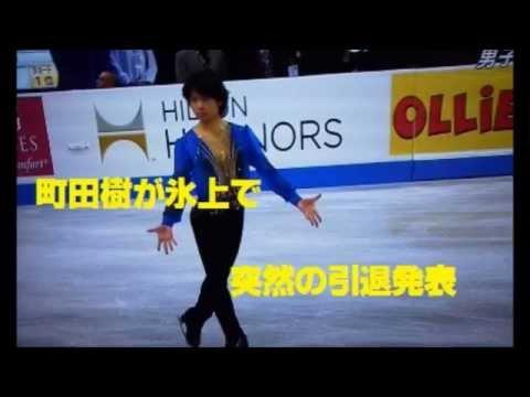 町田樹が氷上で突然の引退発表 2014 12 29