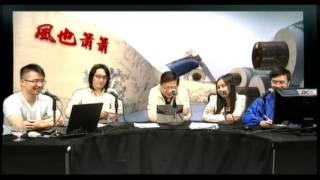 風也蕭蕭 (第326集) 2012-10-31 2/2(, 2012-10-31T12:33:01.000Z)