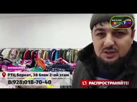 Грозный магазин «ЕвроСток» БЕРКАТ 38 блок 2 ой этаж