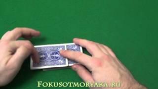 Шулерство с картами (Обучение). Фальшивая тасовка карт