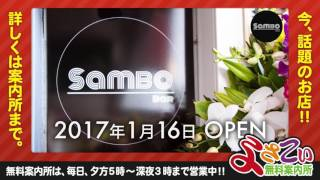 よさこい無料案内所 動画CM「話題の店、Bar Sambo(サンボ)」篇 高知市廿代町に2017年1月にオープンしたバー「Bar Sambo(サンボ)」を取り上げてみました。
