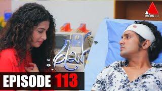 Ras - Epiosde 113 | 31st July 2020 | Sirasa TV Thumbnail