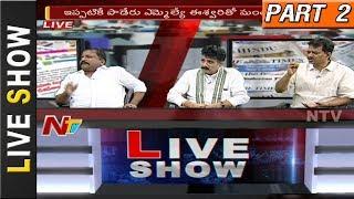 Political Heat in AP    Nallari Kishore Kumar Joins TDP    Live Show 02    NTV