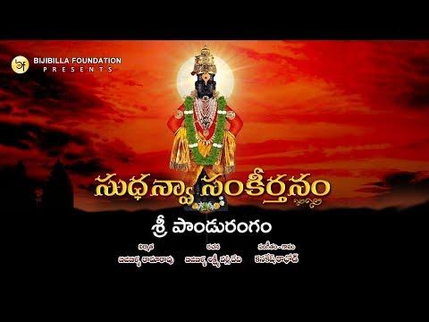 Sri Paandurangam - Kanakesh Rathod