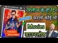 khulnawap.com - A4U movies || best website to download gujaratmovies || dhollywood || gujarati movies