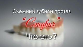 «СЭНДВИЧ» - съемный зубной протез нового поколения.(Используя прогрессивные технологии и современные материалы, мы создали принципиально новый, очень удобный..., 2014-06-17T18:44:03.000Z)