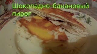 видео Как испечь торт с шоколадом и бананом, простой рецепт