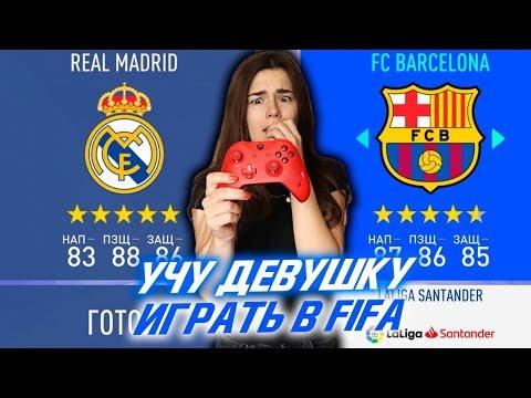 УЧУ ДЕВУШКУ ИГРАТЬ В FIFA 19!