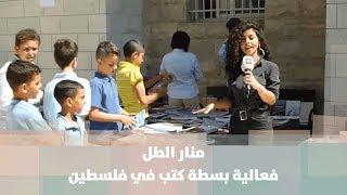 منار الطل -  فعالية بسطة كتب في فلسطين