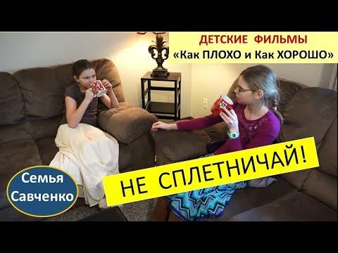 Не сплетничай!!! #Детскийфильм