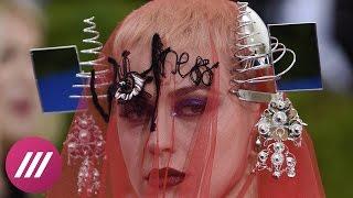 Дикие наряды Рианны, Кэти Перри и Мадонны на главном балу года