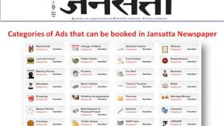 Jansatta Newspaper Advertisement, Jansatta Classified and Display Ads Booking Online