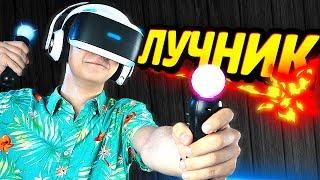 СИМУЛЯТОР ЛУЧНИКА в PlayStation VR!