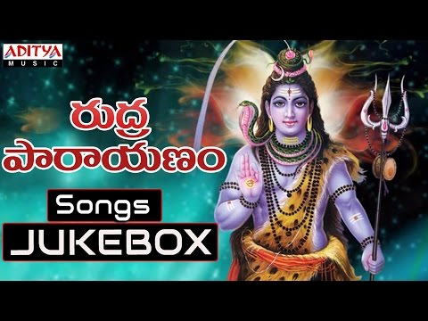 Rudra Parayanam Full Songs || Jukebox by Hari Achyutharama Sastry