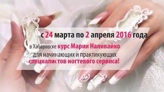 Курсы для начинающих специалистов ногтевого сервиса.