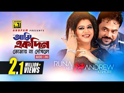 Ami Ekdin Tomay | আমি একদিন তোমায় না দেখিলে |  Runa Laila & Andrew kishore