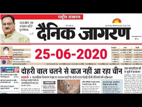 #epaper #Newspaper #DainikJagran 09-07-2020, दैनिक जागरण, गाँधी परिवार से जुरे तीन ट्रस्ट की होगी जा from YouTube · Duration:  10 minutes 15 seconds
