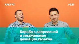 Как бороться с депрессией и сексуальные девиации казаков