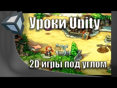 [Уроки Unity] 2D игра с камерой под углом.