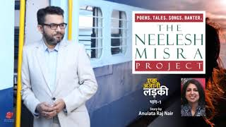 Drama Ke Ek Anjani Ladki Part 1 story by Anulata Raj Nair || The  Neelesh Misra Project