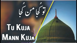Gambar cover Tu Kuja Man Kuja New Very Beautiful Naat By ( Muhammad Shahzad)#ChildNaat