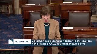 Сенатът прие резолюция за отмяна на извънредното положение в САЩ, Тръмп заплаши с вето