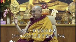 達賴喇嘛尊者針對武漢肺炎的開示