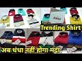 Branded Shirt ka Simmba || Shirt Manufacturer in Mumbai || Shirt in wholesale Price