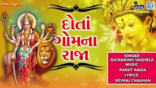 Dota Gomna Raja Ratansinh Vaghela | Superhit Gujarati Song | Ambe Maa Song | RDC Gujarati