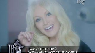 Таисия ПОВАЛИЙ - ЖЕНЩИНА, КОТОРАЯ ЛЮБИТ...