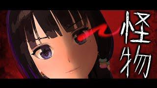 怪物 / YOASOBI (Covered by 富士葵 / Aoi Fuji)【歌ってみた】