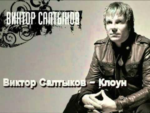 Клип Виктор Салтыков - Клоун