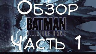 Batman the miniatures game - Обзор ч.1