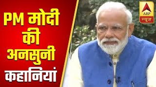 PM Narendra Modi With Akshay Kumar: Unheard Stories Of PM's Life | ABP News
