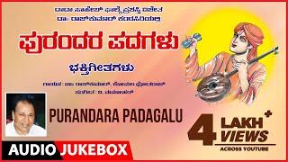 Purandara Padagalu | Dasara padagalu | Devotional songs | DR. Rajkumar | Kannada Devotional Songs |