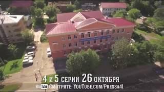 Анонс 4-й и 5-й серий «Камчатского городового» 12+