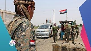 أخبار العربي│اليمن: قوات الشرعية تتجه إلى عدن بعد إعادة السيطرة على زنجبار والشقرة