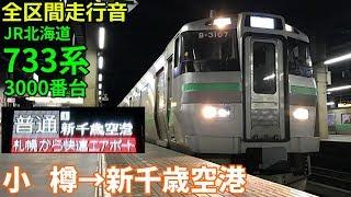 [全区間走行音 一時運転見合わせあり]JR北海道733系3000番台(普通→快速)  小樽→新千歳空港(2018/11)