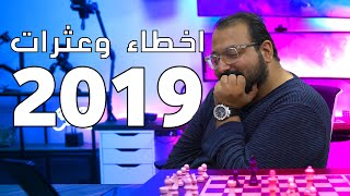 أخطاء وعثرات سنة 2019! 🎬