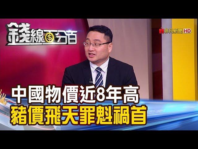 【錢線百分百】《川普:未同意撤關稅 陸官媒嗆不撤就不簽?! 中國物價近8年高 豬價飛天罪魁禍