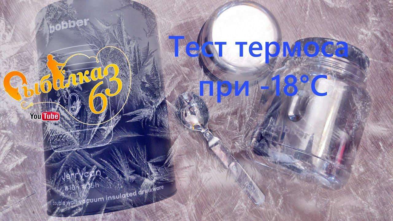 Тест термоса для еды, Сколько выдержит термос при 18С, Термос для рыбалки
