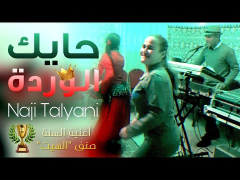 Naji Talyani - Ama Yama Hayk Lwarda (Lhayt) | حايك الوردة