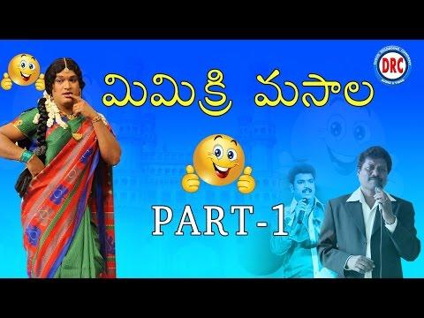 Mimcry Masala Part-1|| Mimicry Telugu Comedy || Telangana Mimicry