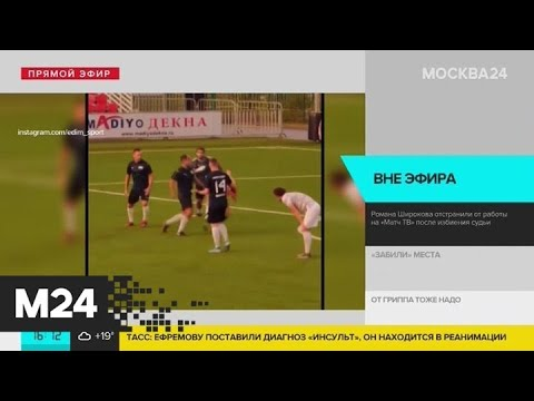 "Роман Широков отстранен от эфиров на ""Матч ТВ"" - Москва 24"